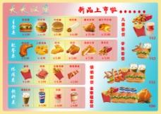 汉堡店菜单