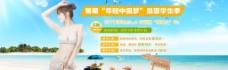 暑期banner图片