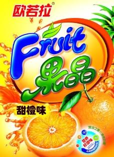 淘宝美食广告美味水果图片