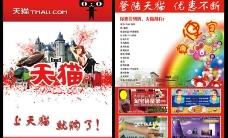 天猫淘宝宣传单页图片