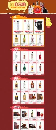 电商洋酒页面图片