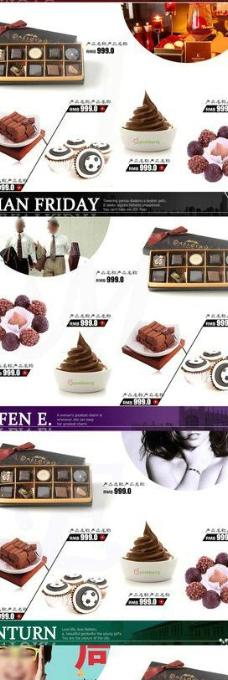淘宝天猫产品排列模版图片