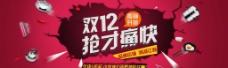 京东淘宝促销海报模板图片