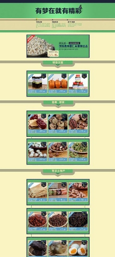 杂粮 干货首页图片