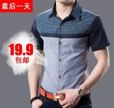 夏季短袖衬衫男直通车图片