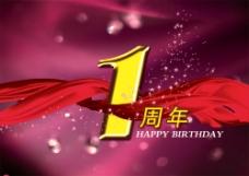 喜庆商业周年庆典