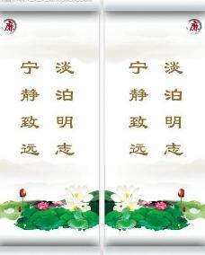 廉政文化道旗图片