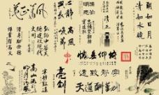 廉政书法字体合辑图片