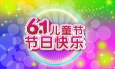 缤纷6.1儿童节快乐