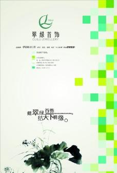 翠绿杂志海报图片