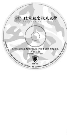 军训纪念光盘封面图片