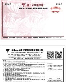 金六福電腦質保單圖片