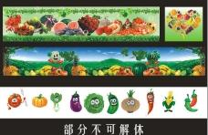 果蔬素材图片