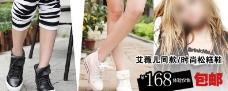 日韩单鞋海报图片