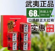 茶叶直通车图片