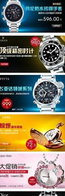 手表宣传广告图片