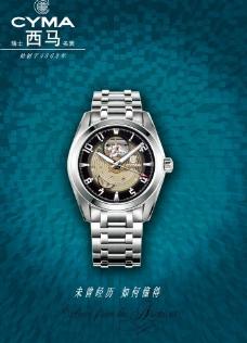 西马手表图片
