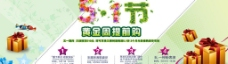 五一网站banner图片