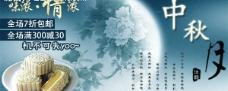 中秋月饼banner图片