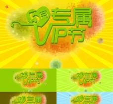 5月专属vip节图片