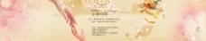 天猫店母亲节首页广告图片