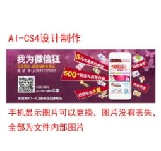 淘宝海报手机微信图图片