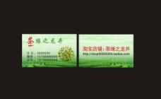 茶叶名片模版图片
