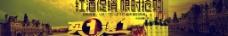 红酒banner图片