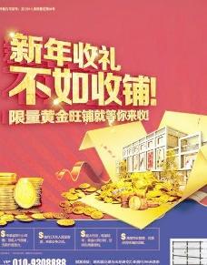 新年商业活动报广图片