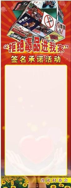 禁毒活动x展架(签名版)图片