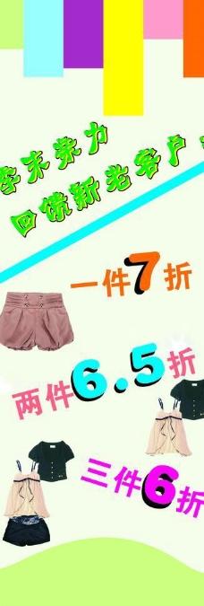 衣服x展架图片