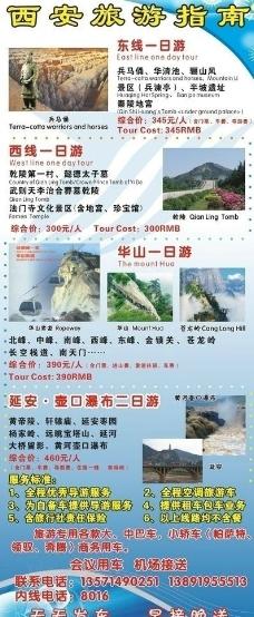 中超旅游图片
