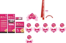国庆澳玛家具宣传方案图片