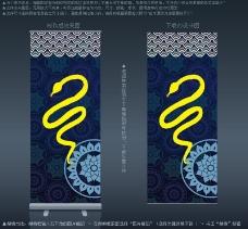 蛇年中国风易拉宝图片