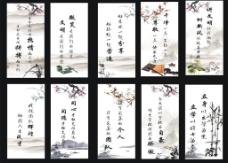 中国风 画框 名人名言图片