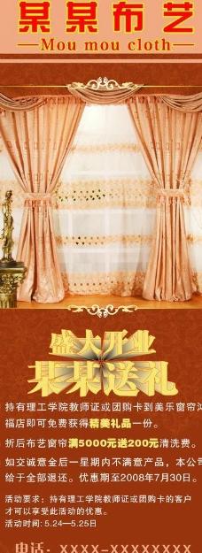 窗帘x展架图片