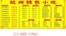 杭州特色小吃图片