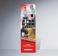 健身宣传展架图片