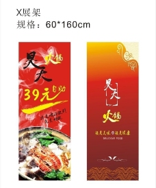 火锅店宣传写真图片