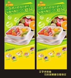 甜品广告图片