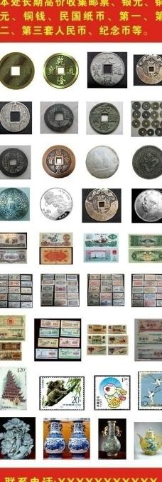 钱币x展架图片