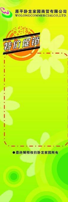 x展架图片
