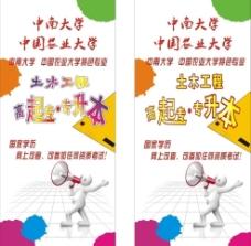 中南大学展架图片