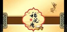 稻花香米香喷喷 美味可口图片