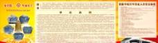 铁路安全展板图片