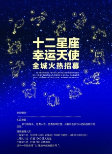星座活動海報圖片