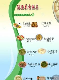餐厅菜单图片