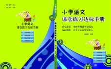 小学语文封面设计图片