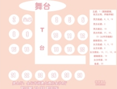 婚礼粉色座位图图片