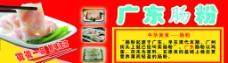 广东肠粉图片